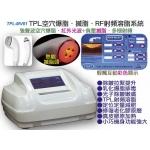 TPL多極高頻溶脂系統